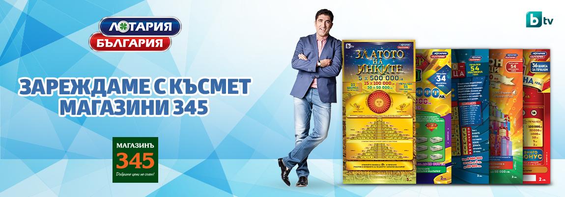 Лотария България - Магазин 345