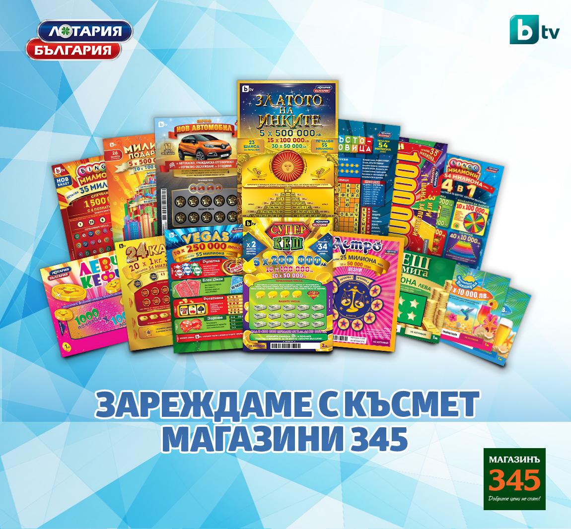Лотария България Магазин 345